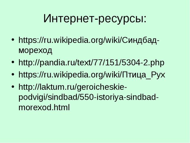 Интернет-ресурсы: https://ru.wikipedia.org/wiki/Синдбад-мореход http://pandia...