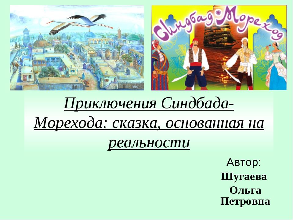 Приключения Синдбада-Морехода: сказка, основанная на реальности Автор: Шугаев...