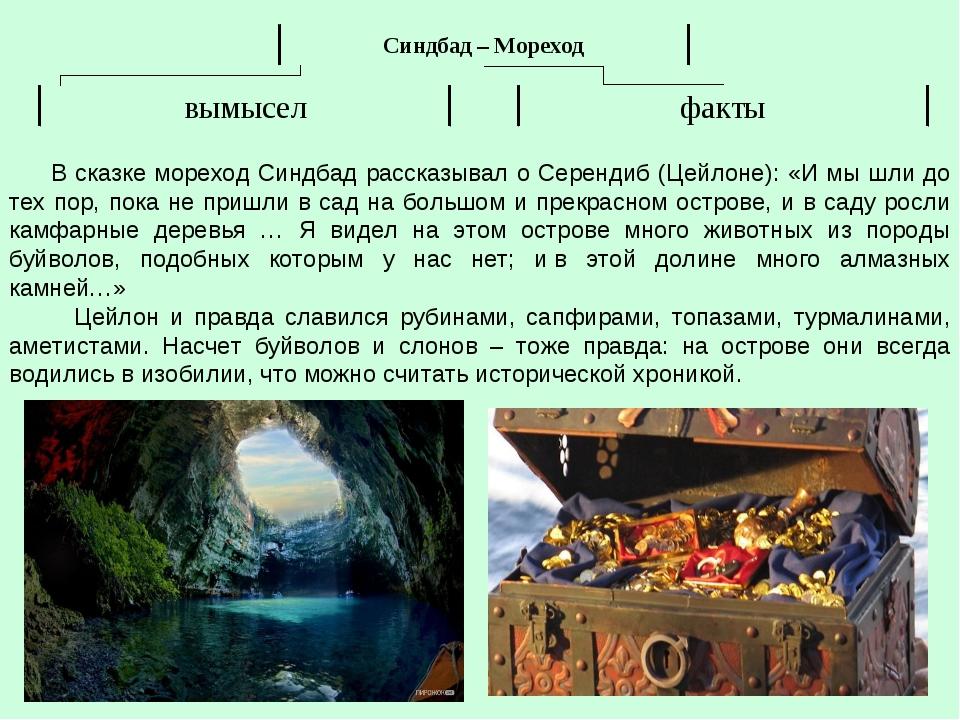 В сказке мореход Синдбад рассказывал о Серендиб (Цейлоне): «И мы шли до тех...