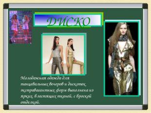 ДИСКО Молодежная одежда для танцевальных вечеров и дискотек экстравагантных ф