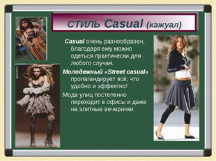 Casual очень разнообразен, благодаря ему можно одеться практически для любог