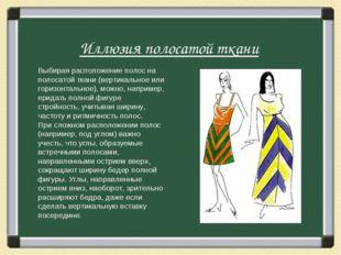 Иллюзия полосатой ткани Выбирая расположение полос на полосатой ткани (вертик