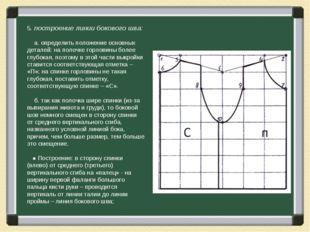 5. построение линии бокового шва: а. определить положение основных деталей: н