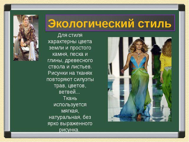 Для стиля характерны цвета земли и простого камня, песка и глины, древесного...