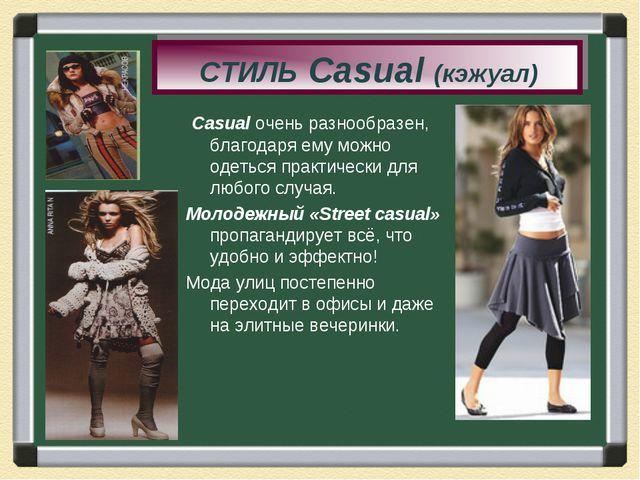 Casual очень разнообразен, благодаря ему можно одеться практически для любог...