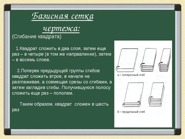 Базисная сетка чертежа: (Сгибание квадрата) 1.Квадрат сложить в два слоя, за...