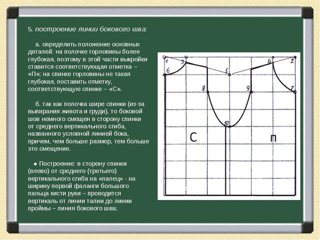 5. построение линии бокового шва: а. определить положение основных деталей: н...
