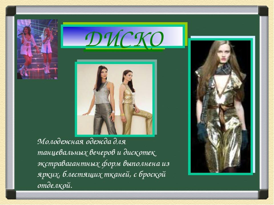 ДИСКО Молодежная одежда для танцевальных вечеров и дискотек экстравагантных ф...