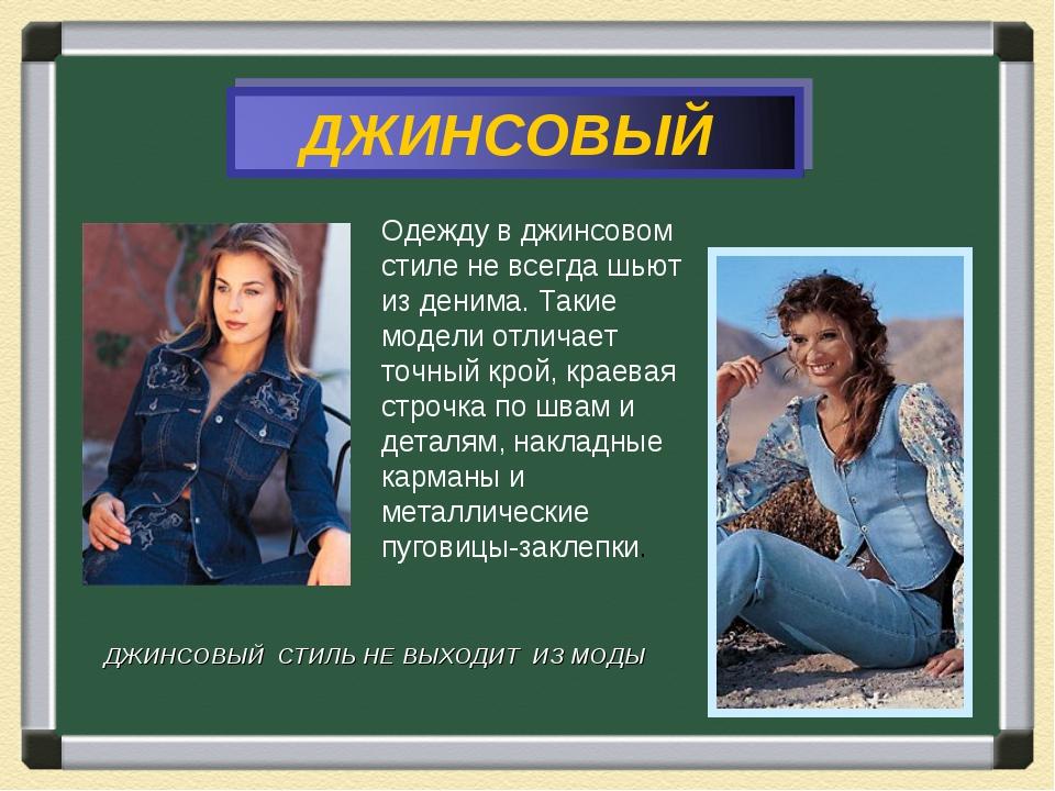 ДЖИНСОВЫЙ СТИЛЬ НЕ ВЫХОДИТ ИЗ МОДЫ Одежду в джинсовом стиле не всегда шьют из...