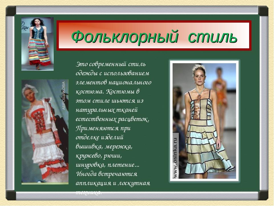 Фольклорный стиль Это современный стиль одежды с использованием элементов нац...