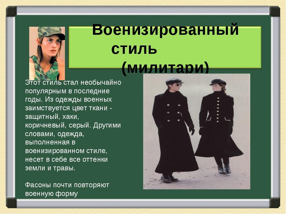 Этот стиль стал необычайно популярным в последние годы. Из одежды военных заи...