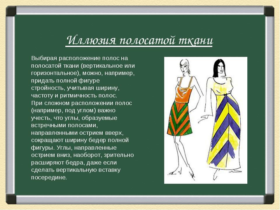 Иллюзия полосатой ткани Выбирая расположение полос на полосатой ткани (вертик...