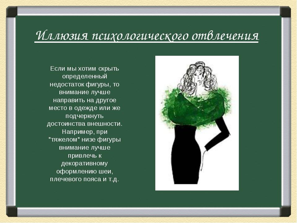 Иллюзия психологического отвлечения Если мы хотим скрыть определенный недоста...