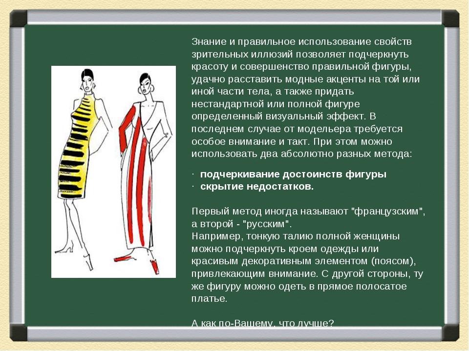 Знание и правильное использование свойств зрительных иллюзий позволяет подчер...
