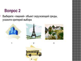 Вопрос 2 Выберите «лишний» объект окружающей среды, укажите критерий выбора 1