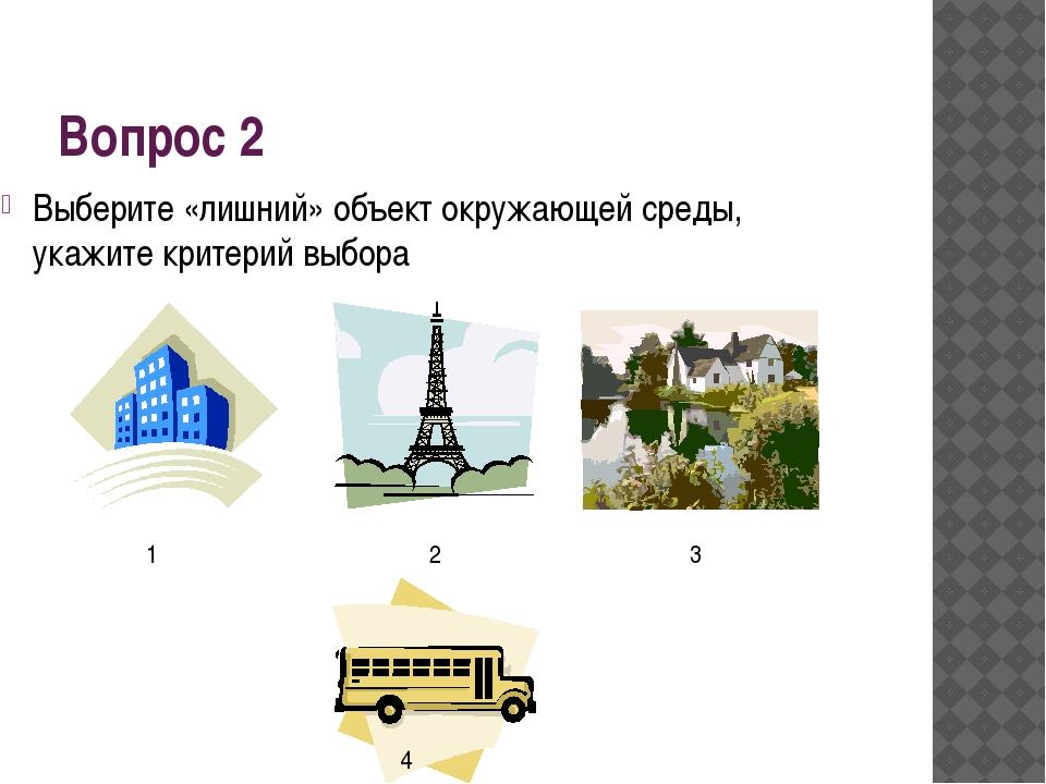 Вопрос 2 Выберите «лишний» объект окружающей среды, укажите критерий выбора 1...