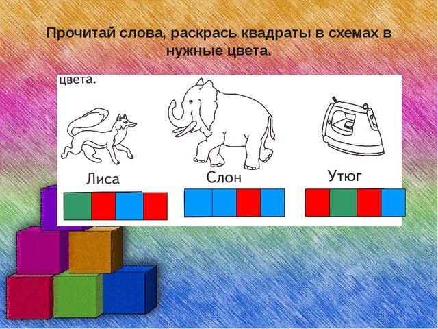 Прочитай слова, раскрась квадраты в схемах в нужные цвета.