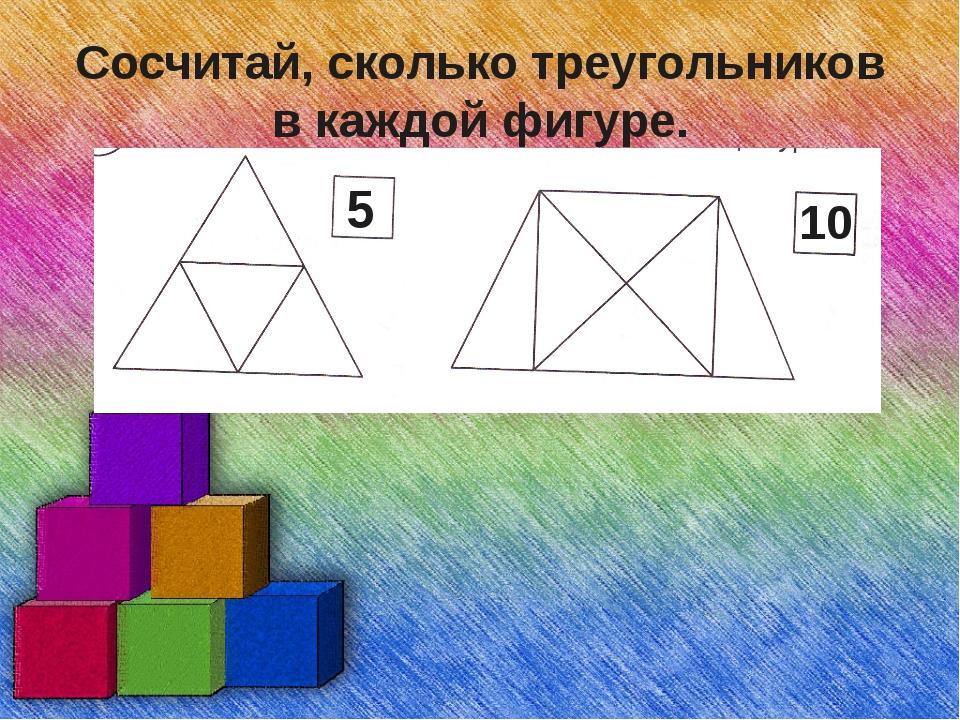 Сосчитай, сколько треугольников в каждой фигуре. 5 10