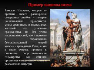 Римская Империя, которая во времена своего расширения совершила ошибку – пот