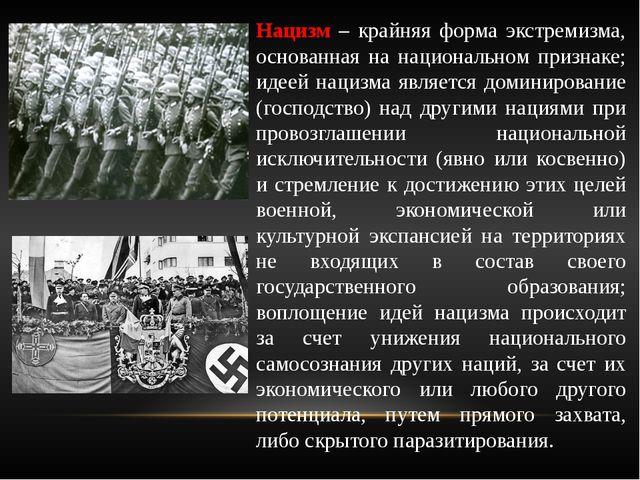 Нацизм – крайняя форма экстремизма, основанная на национальном признаке; идее...