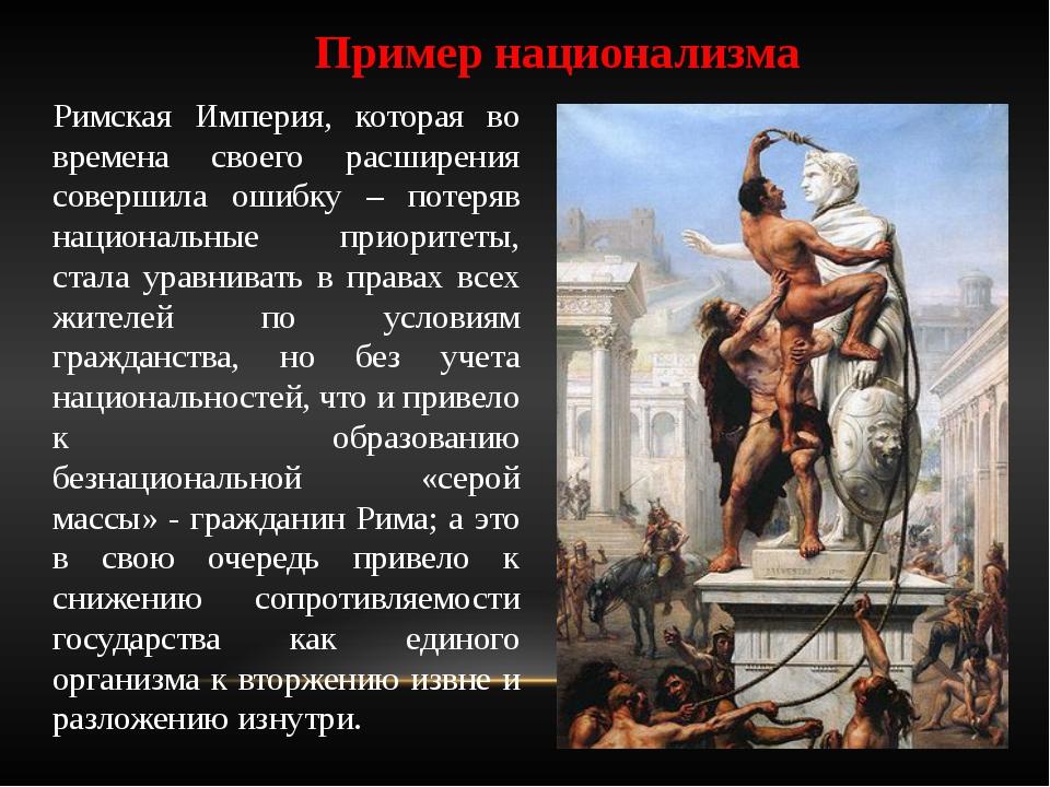 Римская Империя, которая во времена своего расширения совершила ошибку – пот...