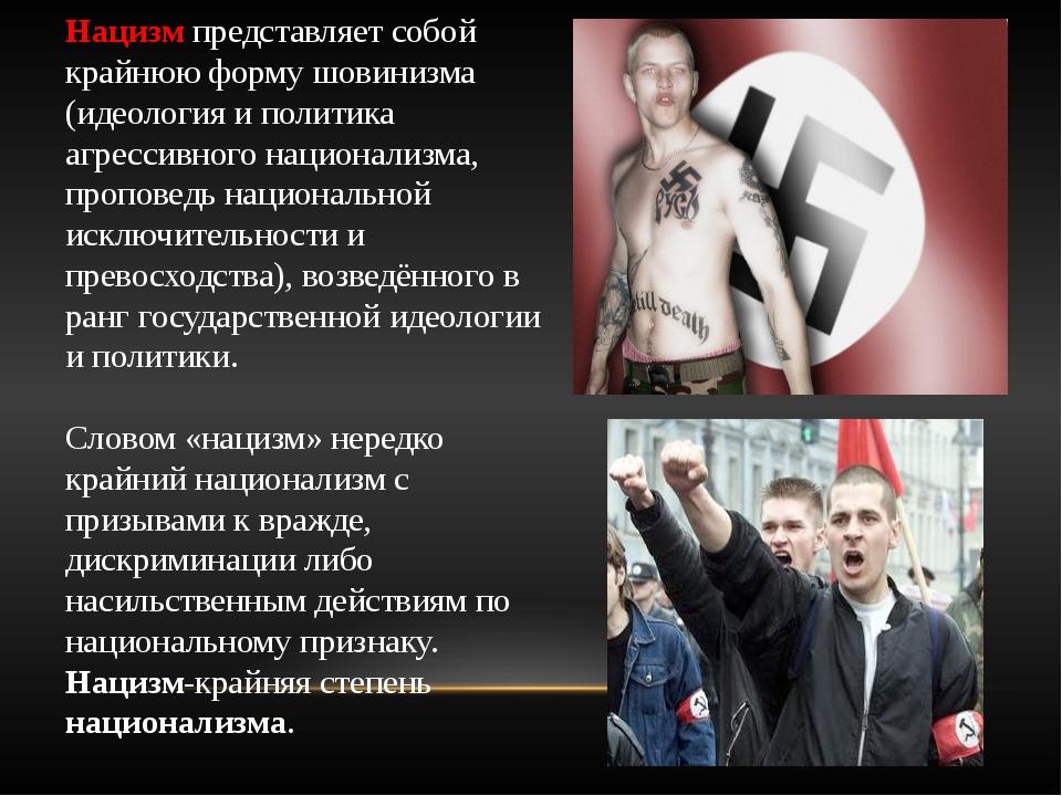 Нацизм представляет собой крайнюю форму шовинизма (идеология и политика агрес...