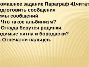 Домашнее задание Параграф 41читать; подготовить сообщения Темы сообщений 1.