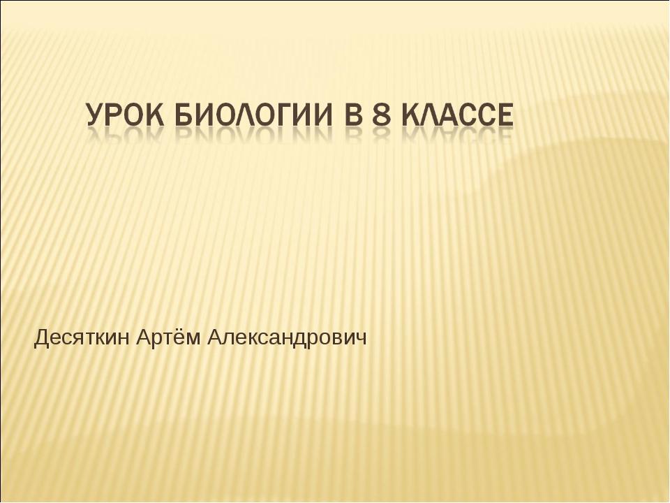 Десяткин Артём Александрович