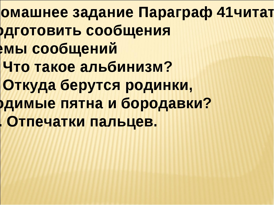 Домашнее задание Параграф 41читать; подготовить сообщения Темы сообщений 1....