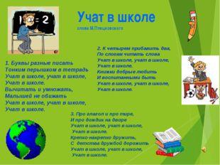 Учат в школе слова М.Пляцковского 1. Буквы разные писать Тонким перышком в те