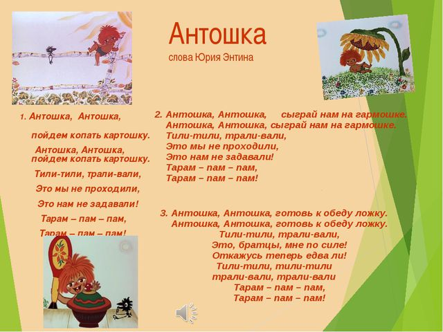 Антошка слова Юрия Энтина 1. Антошка, Антошка, пойдем копать картошку. Антошк...