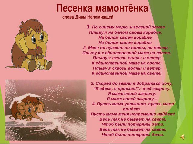 Песенка мамонтёнка слова Дины Непомнящей 1. По синему морю, к зеленой земле...