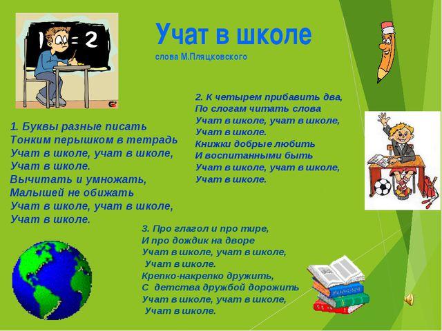 Учат в школе слова М.Пляцковского 1. Буквы разные писать Тонким перышком в те...