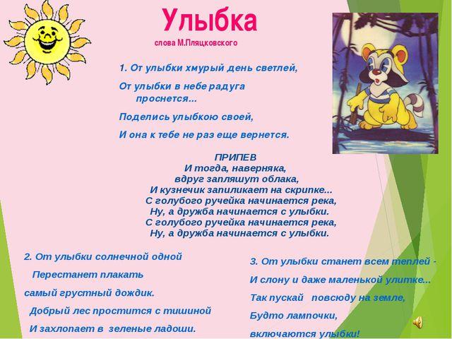 Улыбка слова М.Пляцковского 1. От улыбки хмурый день светлей, От улыбки в не...