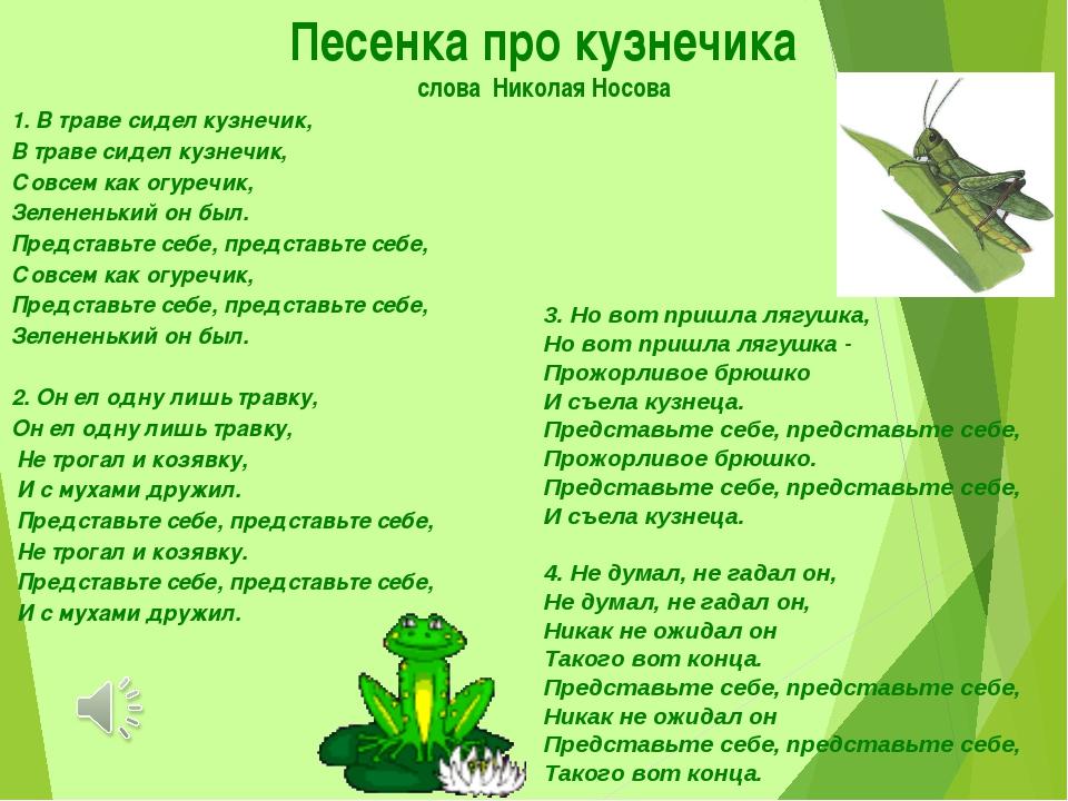 Песенка про кузнечика слова Николая Носова 1. В траве сидел кузнечик, В траве...
