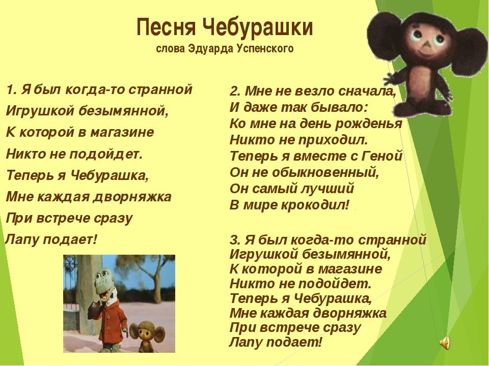 Песня Чебурашки слова Эдуарда Успенского 1. Я был когда-то странной Игрушкой...