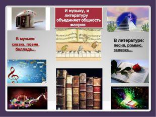 В литературе: песня, романс, запевка… В музыке: сказка, поэма, баллада…