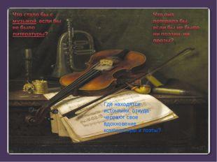 Где находятся источники, откуда черпают свое вдохновение композиторы и поэты?
