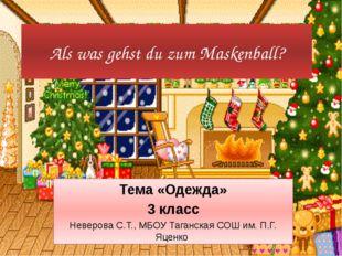 Als was gehst du zum Maskenball? Тема «Одежда» 3 класс Неверова С.Т., МБОУ Та
