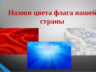 Назови цвета флага нашей страны