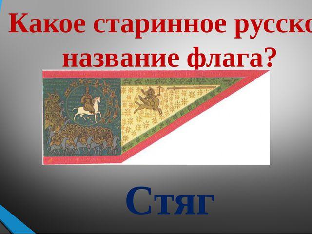 Какое старинное русское название флага? Стяг