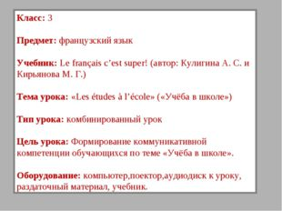 Класс: 3 Предмет: французский язык Учебник: Le français c'est super! (автор: