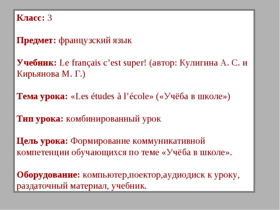 Класс: 3 Предмет: французский язык Учебник: Le français c'est super! (автор:...