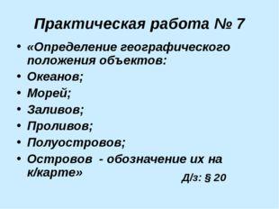 Практическая работа № 7 «Определение географического положения объектов: Океа