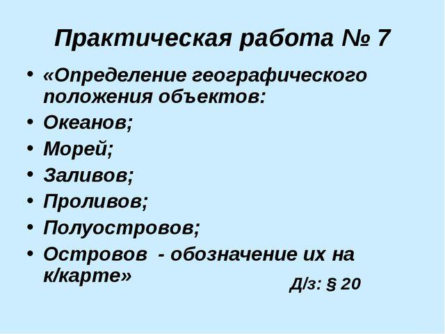 Практическая работа № 7 «Определение географического положения объектов: Океа...
