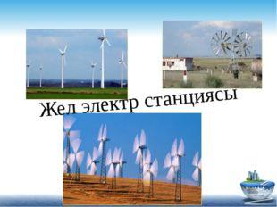 Жел электр станциясы