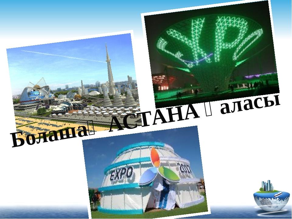 Болашақ АСТАНА қаласы