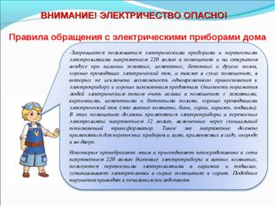 Правила обращения с электрическими приборами дома ВНИМАНИЕ! ЭЛЕКТРИЧЕСТВО ОПА