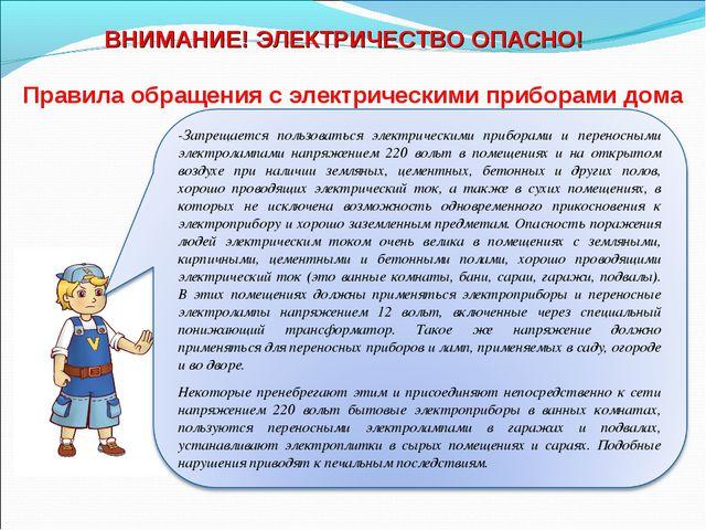 Правила обращения с электрическими приборами дома ВНИМАНИЕ! ЭЛЕКТРИЧЕСТВО ОПА...