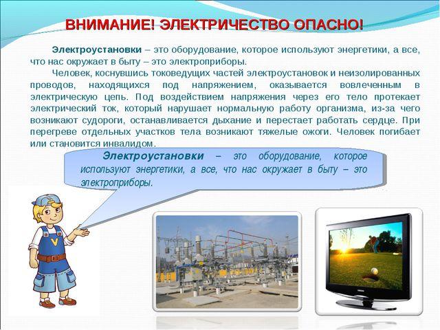 Электроустановки – это оборудование, которое используют энергетики, а все, чт...